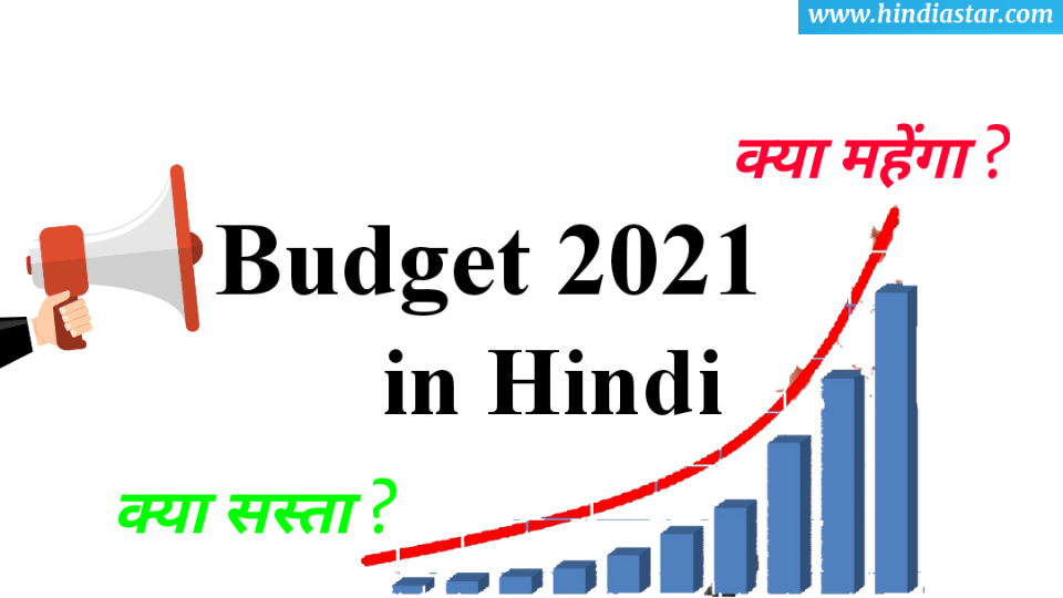 Budget 2021 in Hindi
