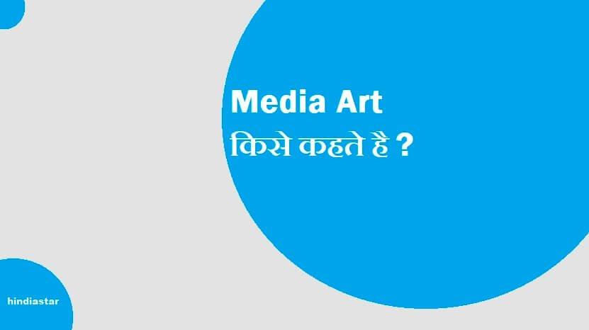 media art kise kahte hai