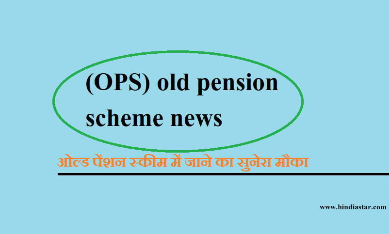 New Guidance For Old Pension Scheme In Hindi