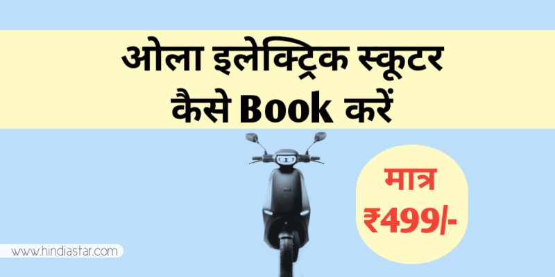 ola electric scooter kaise book kare