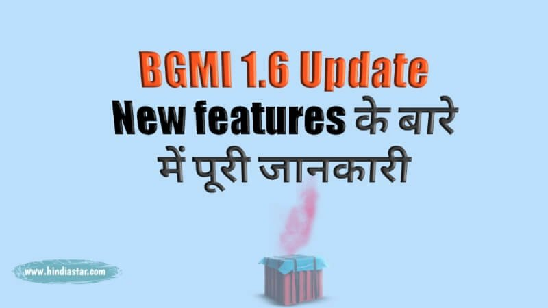 BGMI 1.6 Update New Features In Hindi