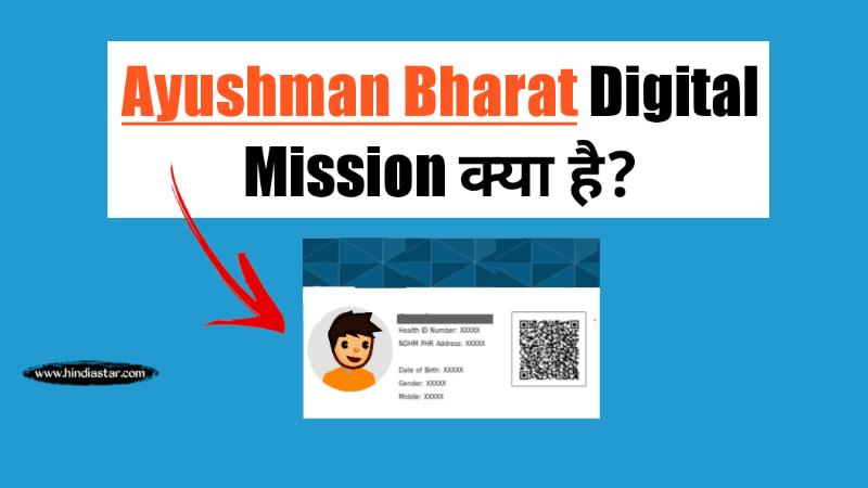 Ayushman bharat digital mission in hindi