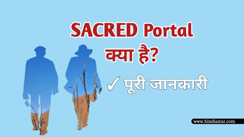 how to register on sacred portal for senior citizens