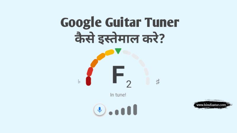 google tuner guitar