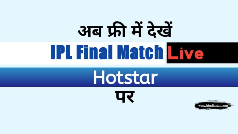 Hotstar पर फ्री में IPL कैसे देखे