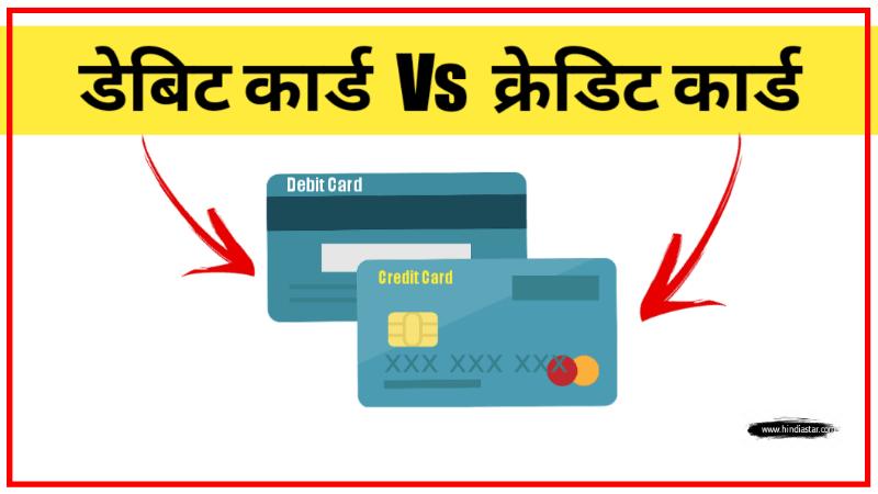 डेबिट कार्ड और क्रेडिट कार्ड में क्या अंतर है